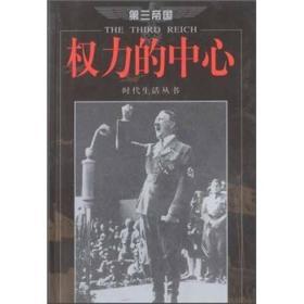 第三帝国-权力的中心-时代生活丛书