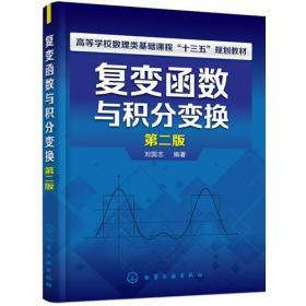 【二手包邮】复变函数与积分变换(第二版)(刘国志) 刘国志 化学工