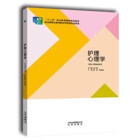 【正版】护理心理学 蔡篮,蒋凤仙主编