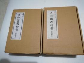 共和国教科书(初小部分全6册+高小部分全5册)读库老课本丛书 线装【共11册】盒装