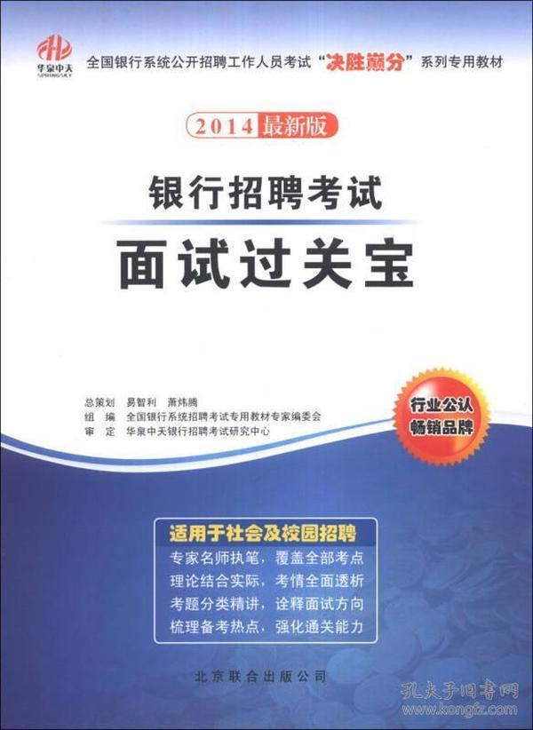 华泉中天:银行招聘考试面试过关宝(2014最新版)
