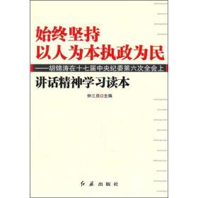 始终坚持以人为本执政为民:胡锦涛在十七届中央纪委第六次全会上讲话精神学习读本