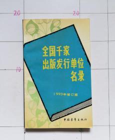 全国千家出版发行单位名录(1993年修订版)