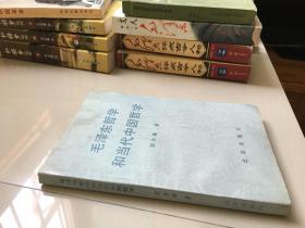 毛泽东哲学和当代中国哲学