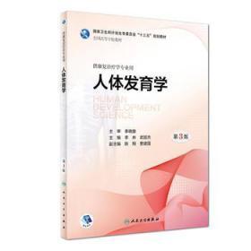 人体发育学第3版本科康复配增值