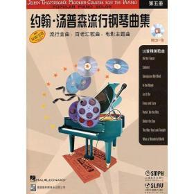 约翰·汤普森流行钢琴曲集:第5册(汤普森钢琴教程配套乐曲)