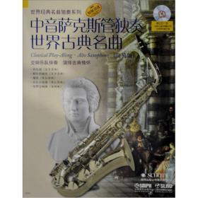 中音萨克斯管独奏世界古典名曲(简易版)