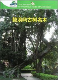 鼓浪屿古树名木