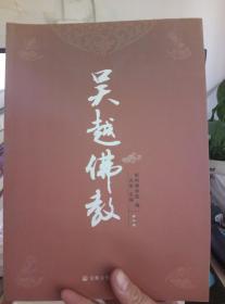 吴越佛教(第6卷)