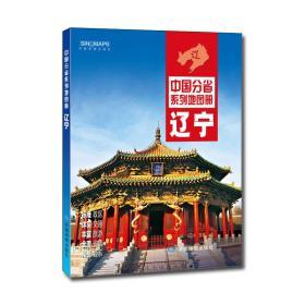 中国分省系列地图册:辽宁(2016年全新版)