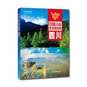 中国分省系列地图册:四川(2016年全新版)
