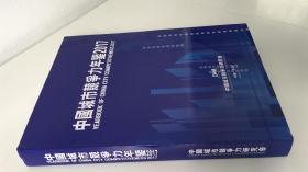 中国城市年鉴