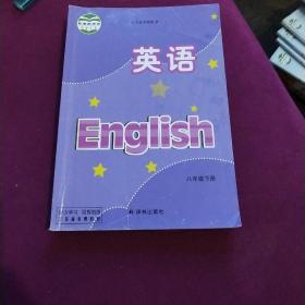 二手正版译林版 苏教版初中英语八年级英语下册