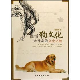 漫话狗文化(一次神奇的文化之旅)