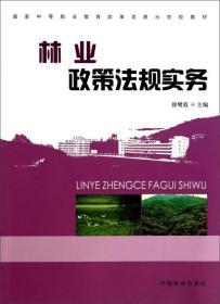林业政策法规实务/国家中等职业教育改革发展示范校教材