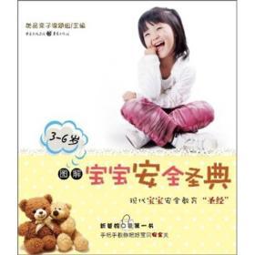 图解宝宝安全圣典(3-6岁)