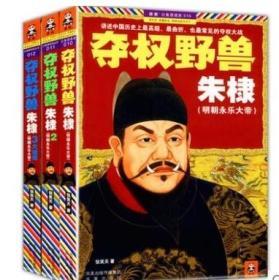 正版 包邮 夺权野兽朱棣(全3册)/从洪武到崇祯的权利变局明成祖