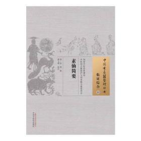 素仙简要·中国古医籍整理丛书