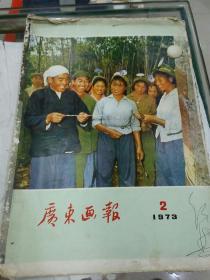 广东画报1973.2