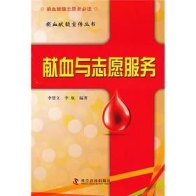 献血与志愿服务