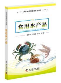 【正版】食用水产品 王彦波,王丽霞,张岩等著