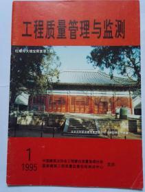 《工程质量管理与监测》(双月刊)1995年第1期(总第66期)、第3期(总第68期)、第4期(总第69期)、第5期(总第70期)