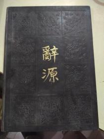 辞源一(无书衣)