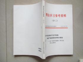 《理论学习参考资料》12