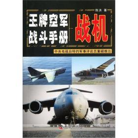战机:王牌空军战斗手册