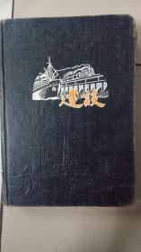 建设日记本  少见精美插图