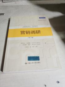 营销调研(第7版)