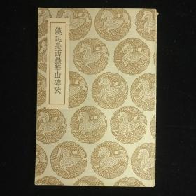 汉延熹西岳华山碑考-1936印刷民国版-丛书集成初编