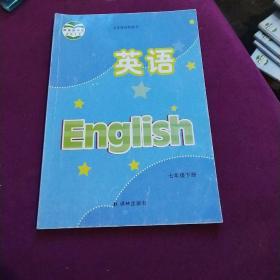 二手正版译林版 苏教版初中英语七年级英语下册