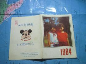 1984年年历片(12张连)