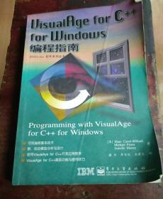 VisualAge for C++ for Windows编程指南