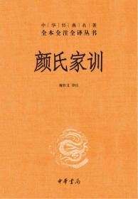 ·中华经典名著全本全注全译丛书:颜氏家训(精)