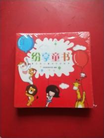 纷享童书 真正由儿童创作的绘本 全10册 未拆封