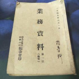 1949年《业务资料》(1至4号)