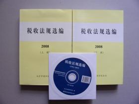 税收法规选编 2008年 上下册 附光盘【库存新书】