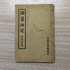 1941年出版 巜国画研究》