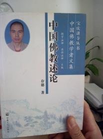 中国佛教述论 .