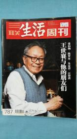三联生活周刊2014年第21期(王世襄的朋友们汪曾祺、陈梦家等)
