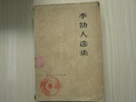 李吉人选集    第三册