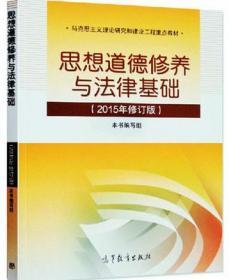 思想道德修养与法律基础:(2015年修订版)本书编写组