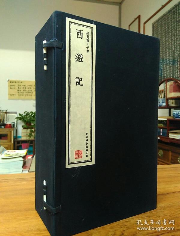 崇贤馆藏书  西遊记 手工宣纸线装 一函六册