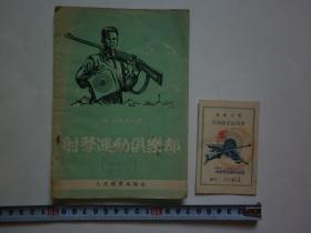 20世纪50年代图书证书一组合售:《射击运动俱乐部》《射击运动普通射手证明书》【参阅详细描述】.