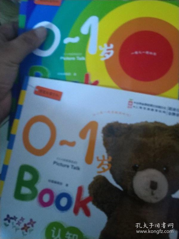 幼福 0-1岁 感官发展系列丛书(全8册)
