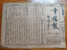 民国18年版:幸福报 第67期