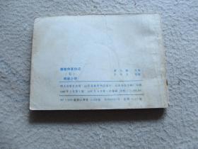 连环画:雌雄剑恩仇录(五)——雌雄合壁