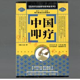 《中国叩疗》杨占元著32开150页 图书+1VCD+1附图 现代家庭全自助医疗